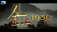 重大革命历史题材电影《金江1936》启动仪式在京举行