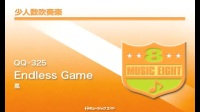 【小编制】Endless Game QQ325