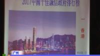 2017全球国家城市分类优势排行榜新闻发布会