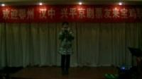 鄂州票友兴平票友宝鸡票友联欢2016.1.1刘唱小姐多风采