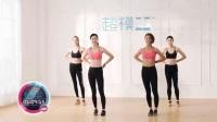 超模25减肥操 简单高效的全身燃脂运动 郑多燕减肥操中文版
