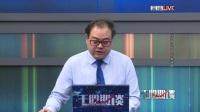 20170629 千股期谈(黄伟、夏飞龙)