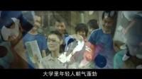 三分钟带你看完《中国合伙人》