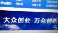 易直帮上了中国警察官网右上角的广告位,上这广告位是经过很严格审核才可的,目前为止只有华为和易直帮VID_20170618_091623