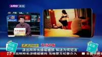 知法犯法: 公安局所长寻刺激嫖娼被抓, 现场裸身两男两女