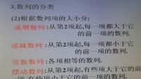 二年级数学数列的概念黑龙江付晶v3