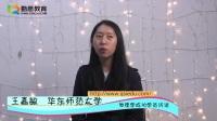 心理学成功学员经验分享-王嘉敏(录取院校:华东师范大学)