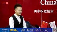 【专访】历经磨难的德国女孩中国梦中国搜索强国兴企齐鲁行《品牌之旅》 德国知名艺人 汤亚莉