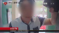 """新闻眼20170630粗心""""破财"""" 银行卡上贴密码 路人拾遗起贼心 高清"""