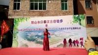阳山水口秦汉古道徒步暨香瓜节演唱《好日子》20170624