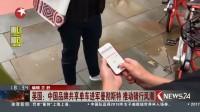 英国:中国品牌共享单车进军曼彻斯特 推动骑行风潮 东方新闻 20170630 高清版
