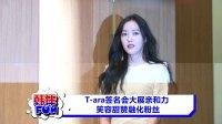 T-ara签名会大展亲和力 笑容甜赞融化粉丝 170701