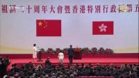 香港特别行政区行政长官林郑月娥宣誓就职 170701