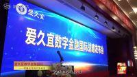 美国环球数字技术战略发布会--深圳财经娱乐频道