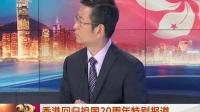 香港回归祖国20周年特别报道 专访中华总商会会长 蔡冠深 170701