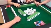 搞笑视频:打麻将碰见这种人你会怎么办