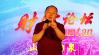 金博投资控股集团财富论坛-山西阳泉-3