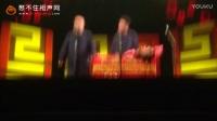 《大娘爱大爷》郭德纲于谦相声2017最新视频