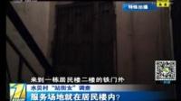 记者暗拍: 站街女拉客自称不是小妹是大姐