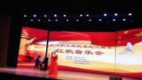 2017年武汉庆党96周年红歌音乐会,刘安