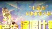 王瑾中塘杯《沂蒙女儿》第二段