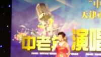 王瑾中塘杯《沂蒙女儿》第一段
