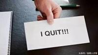 离职、辞职、辞退、自动离职的区别是什么?