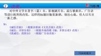 话题作文的命题-语文-八上-黑龙江-崔丽