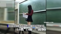 台湾短裙美女老师上课, 学生暴动