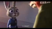 《疯狂动物城》狐狸兔子翻脸!!