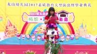 龙山幼儿园2017素质教育大型演出暨毕业典礼