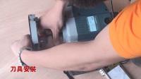 木工手持式雕刻机开槽 DIY电木铣使用方法介绍