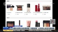 """北京青年报:国际名牌化妆品现假冒""""中国官网""""  公司称从未在内地销售 上海早晨 170703"""