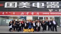 内蒙国美14周年庆财务部纪实片
