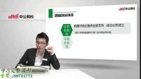 2018国考笔试高分专项班-判断推理-孙旭
