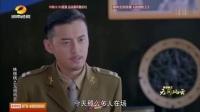 铁核桃之无间风云 第18集 傅程鹏 程愫 侯梦莎