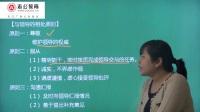 志公教育 - 广西百色事业单位面试课程—人际关系处理题型(1)