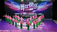 """2017年上高县""""电信杯""""广场舞大赛"""