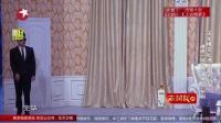 """王龙携文松酒店相约初恋 遭遇一扇窗户引发的""""悲剧""""  170702 笑声传奇"""