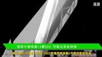 我国在建新型驱逐舰有多厉害, 3D动画演示讲解