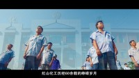 辽宁红山化工股份有限公司2017.7.1