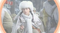 林海雪原 第3集
