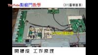(三分钟学维修)LCD液晶电视原理 故障时查修方向解说