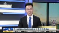 沪2017年中考成绩将出炉!查分方式公布 上海早晨 170705