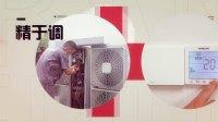 日立家用中央空调精工安装日志