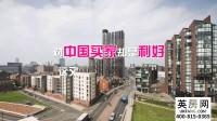 《今日房产》本周海外置业探讨:英国整顿租赁乱象,利好中国业主?