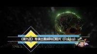 《第九区》导演出最新科幻短片《Rakka》