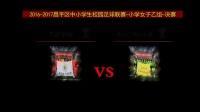 2016-2017昌平区中小学生校园足球联赛-小学组-决赛