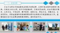 杭后卫生监督局综合执法改革工作介绍