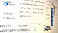 危机大调查 161219 大姐网上订机票 不料遭遇电信诈骗